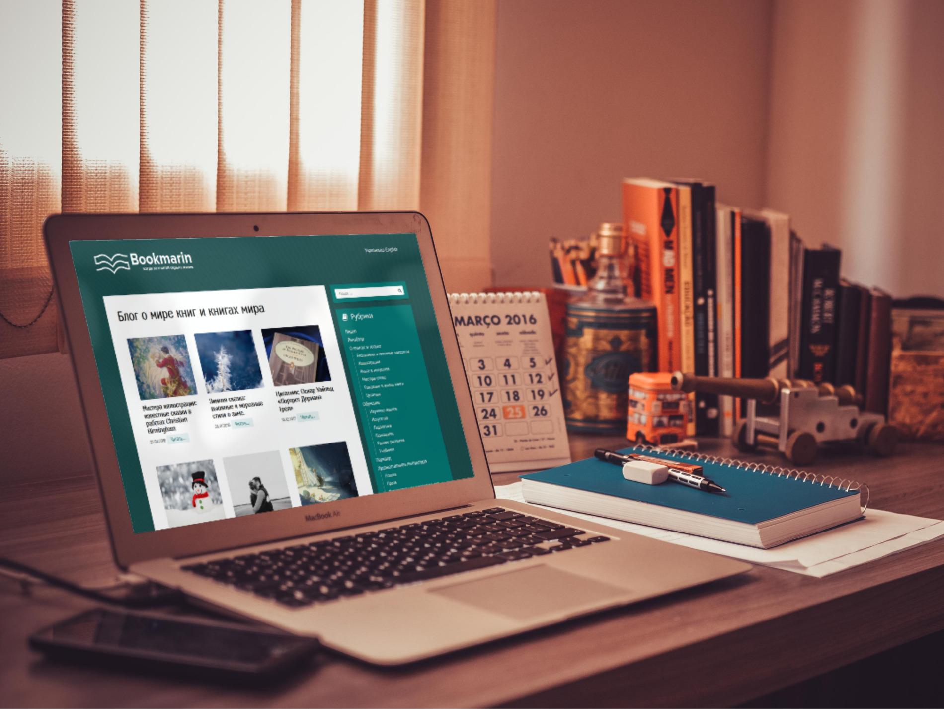 Сайт под ключ: Блог о мире книг и книгах мира