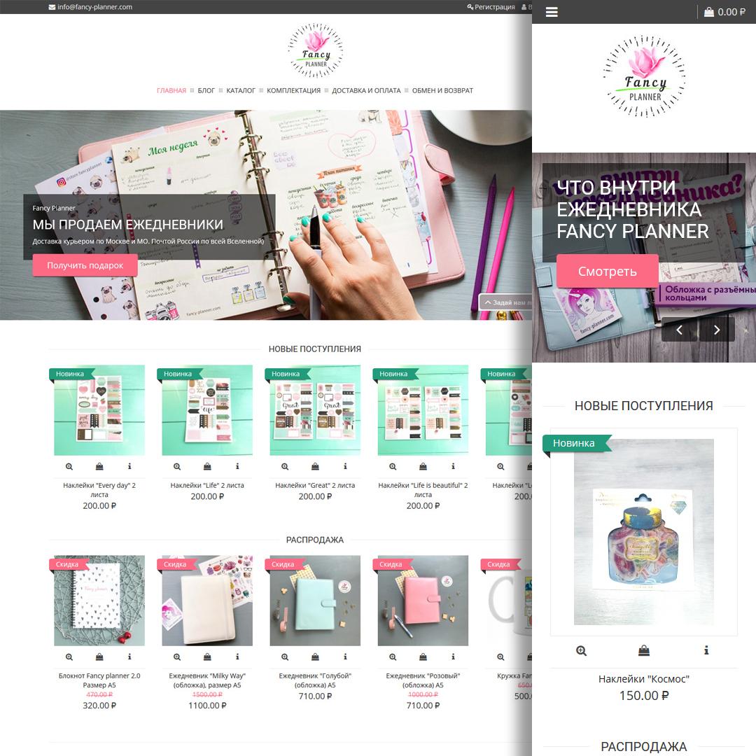 Fancy planner - главная страница