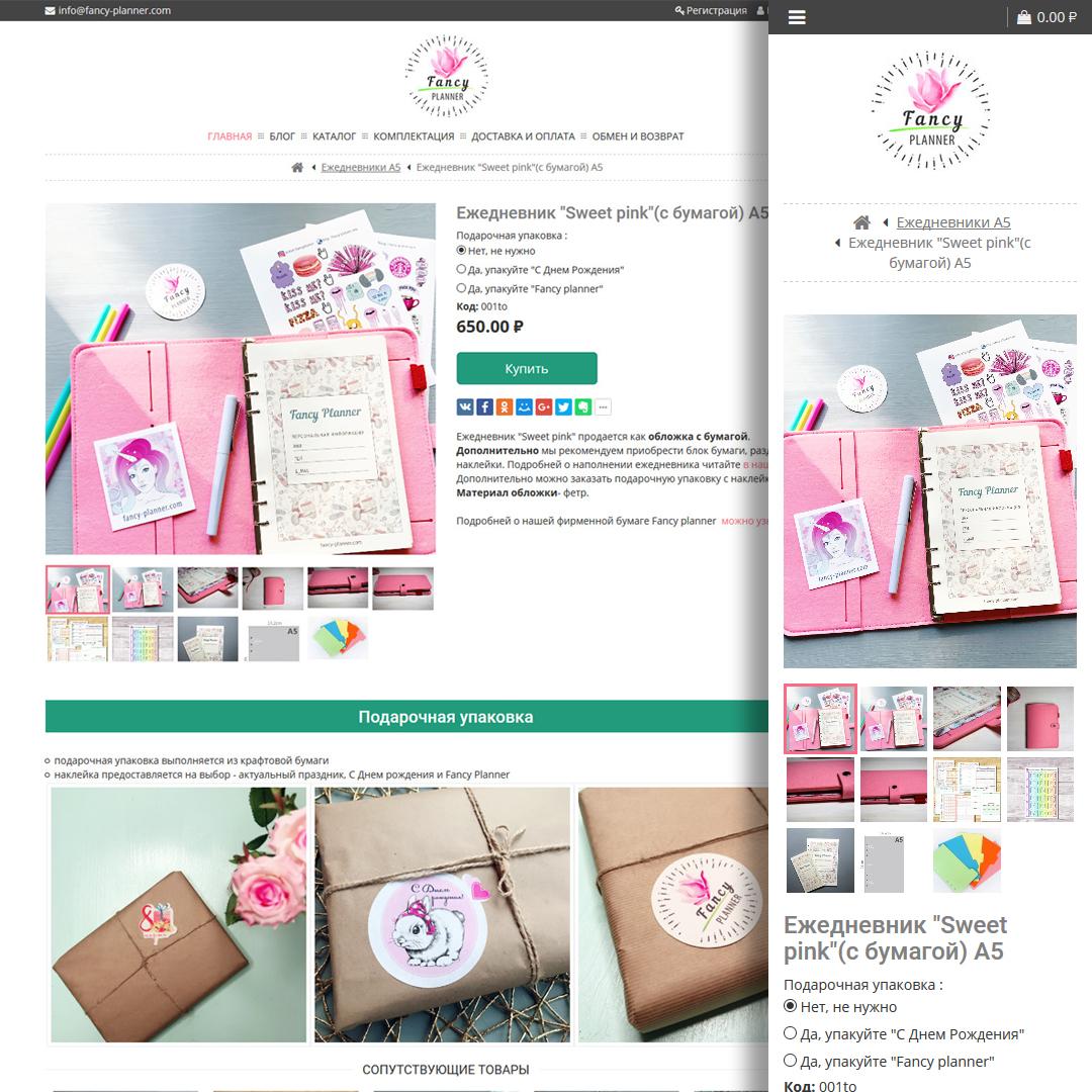 Fancy planner - страница товара