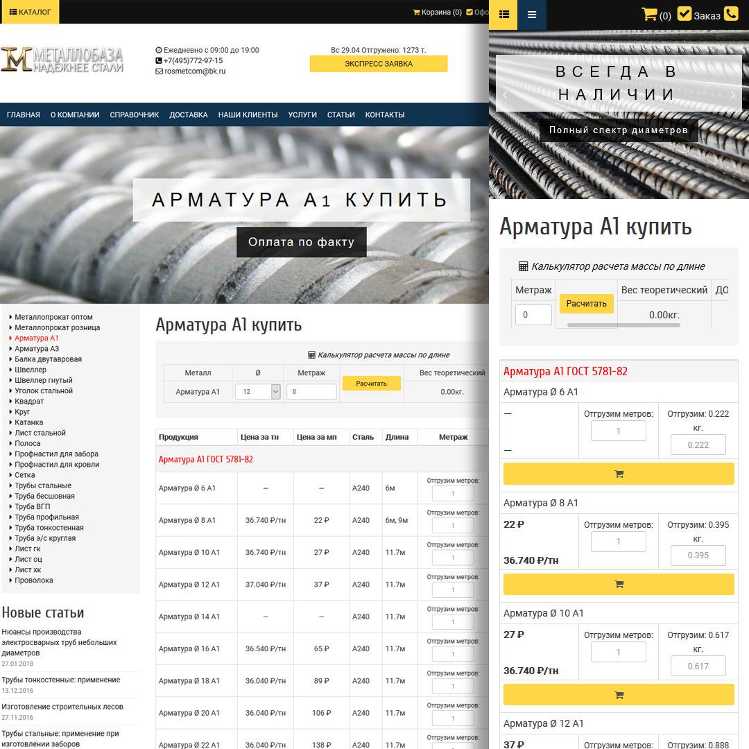 Металлобаза - страница каталога