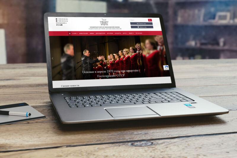 Сайт детской филармонии, детского хора под ключ.