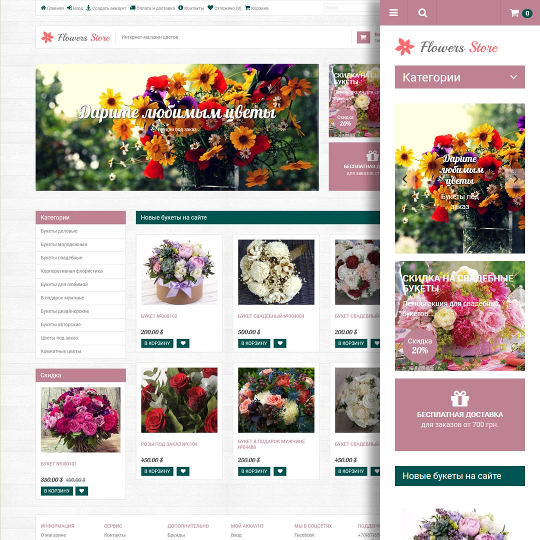 flowerStoreHome