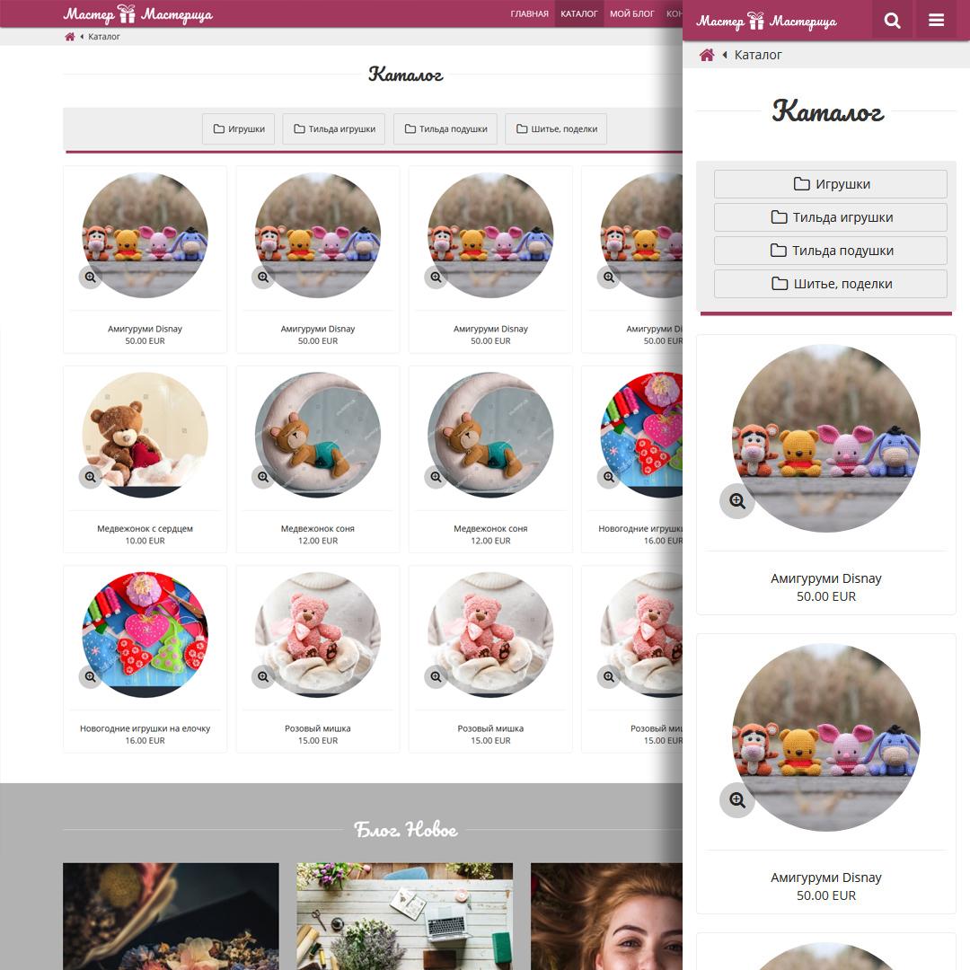 Handmade Catalog - каталог работ