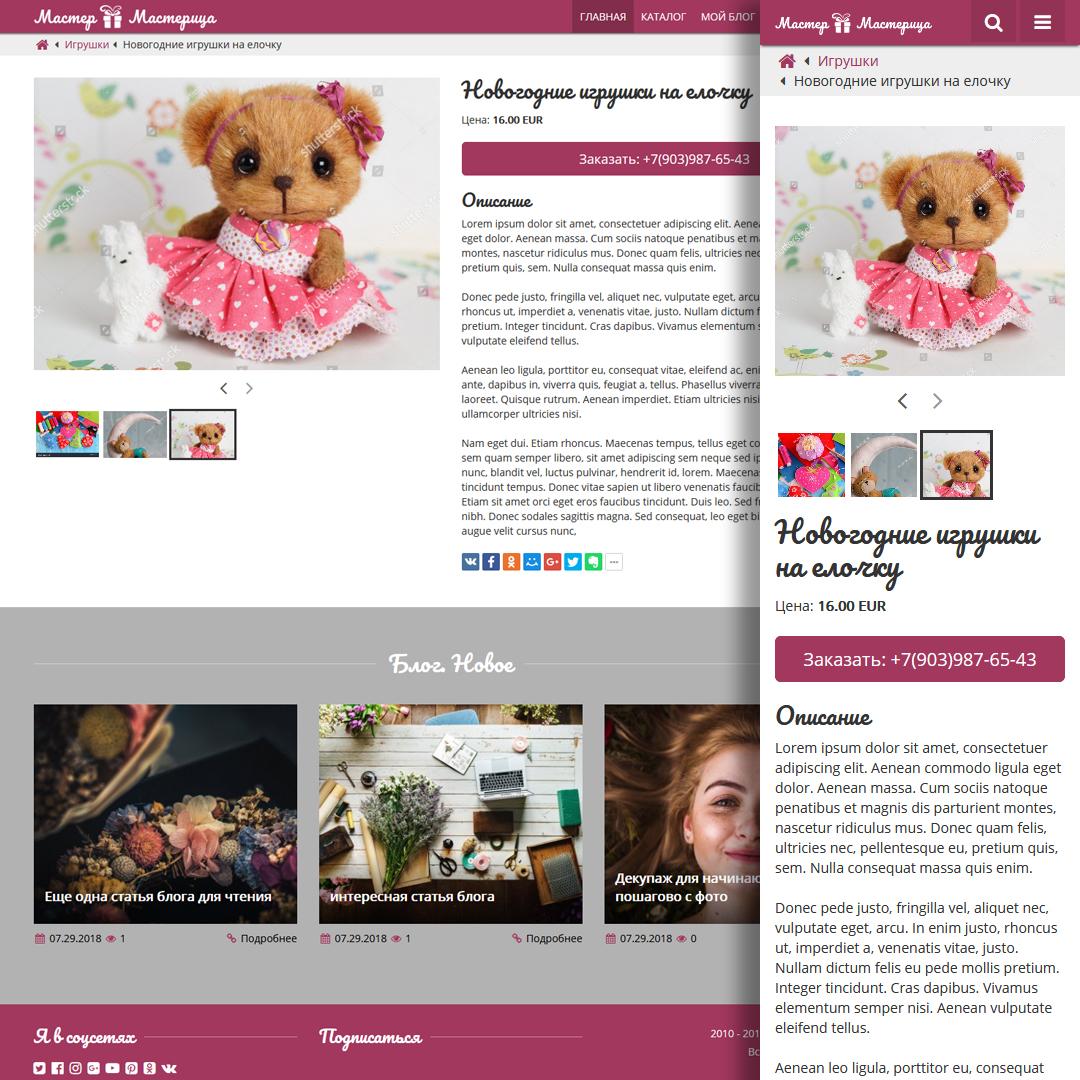 Handmade Catalog - страница товара
