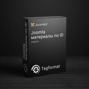 Joomla модуль - материалы, статьи по ID