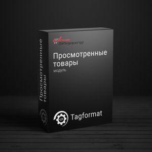 JoomShopping модуль - Просмотренные товары.